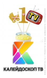 Телеканал «Калейдоскоп» отмечает день рождения