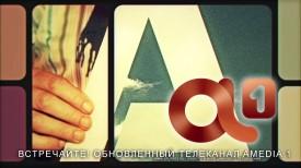 Встречайте! Обновленный телеканал Amedia 1