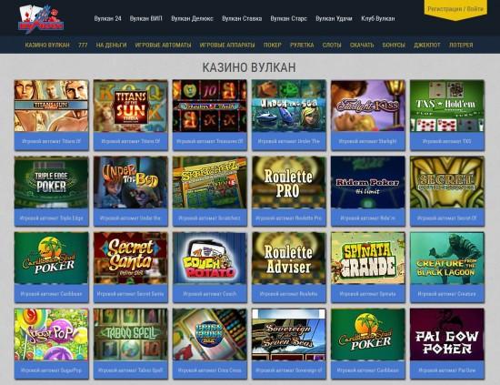 Мир увлекательного азарта в казино Вулкан онлайн и бесплатно