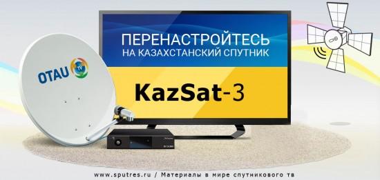 Спутниковое телевидение Kazsat-3 перешло на Kazsat-3