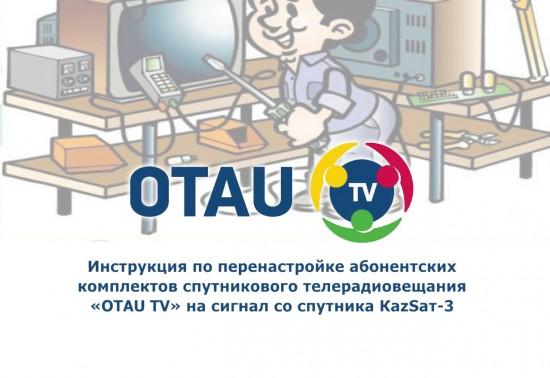 Как перенастроить оборудование абонентам «OTAU TV»