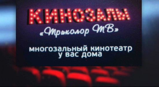 «Триколор ТВ» обновил «Кинозалы»