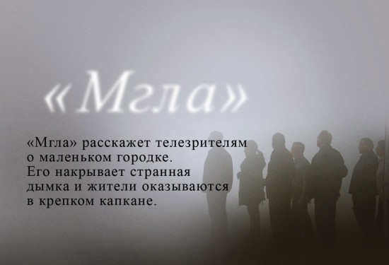 «Мгла» - The Mist