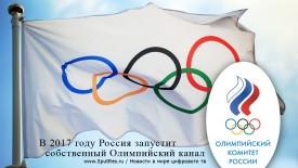 В 2017 году Россия запустит собственный Олимпийский канал