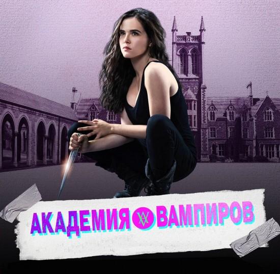 Академия вампиров - Vampire Academy