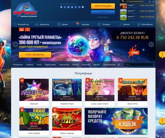 Преимущества игровых аппаратов, которыми отличается казино Вулкан от остальных онлайн казино