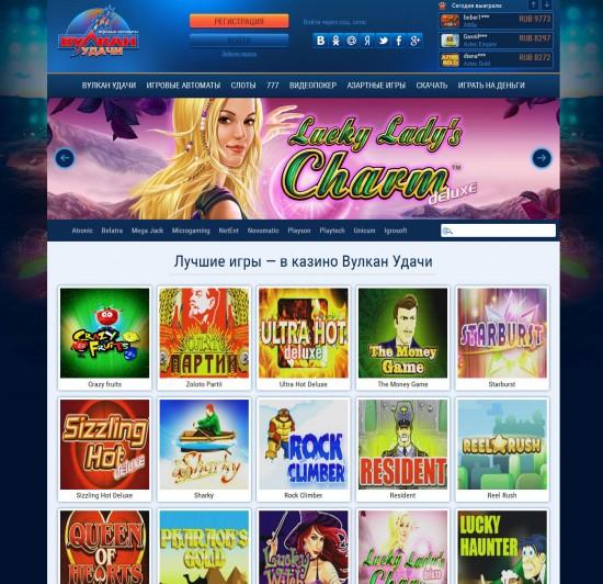 Интернет Вулкан казино по праву является лидером игровой индустрии