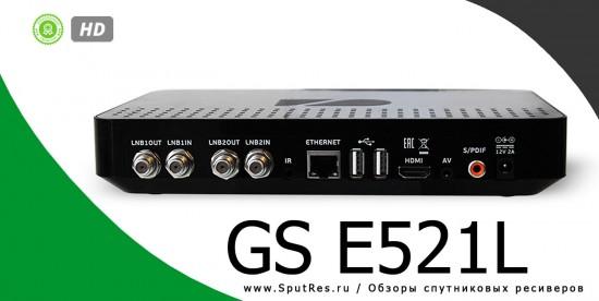 Цифровой спутниковый двухтюнерный HD ресивер GS Е521L