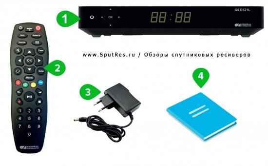 Комплект поставки HD ресивера GS Е521L