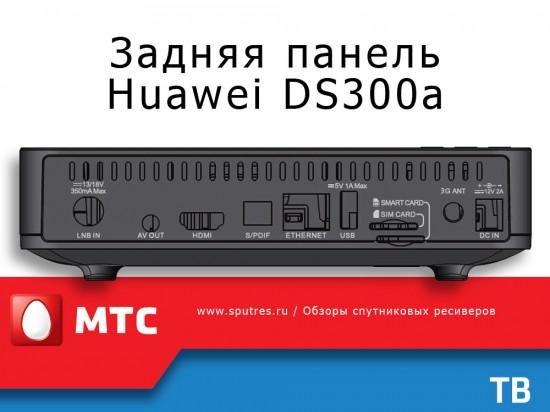 Задняя панель ТВ-приставки МТС Huawei DS300а
