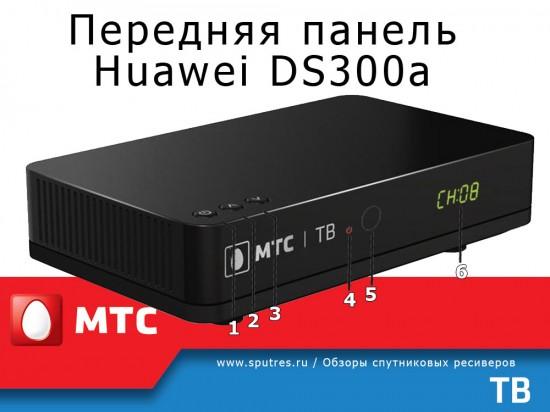 Передняя панель спутникового ресивера Huawei DS300а