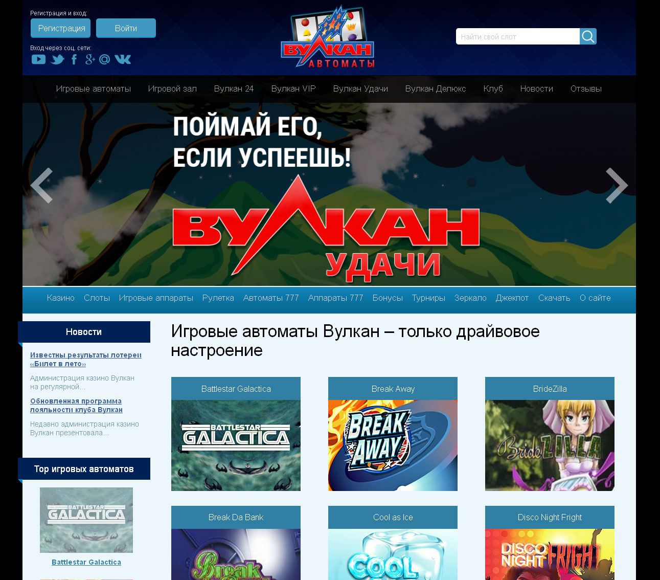 вулкан игры онлайн