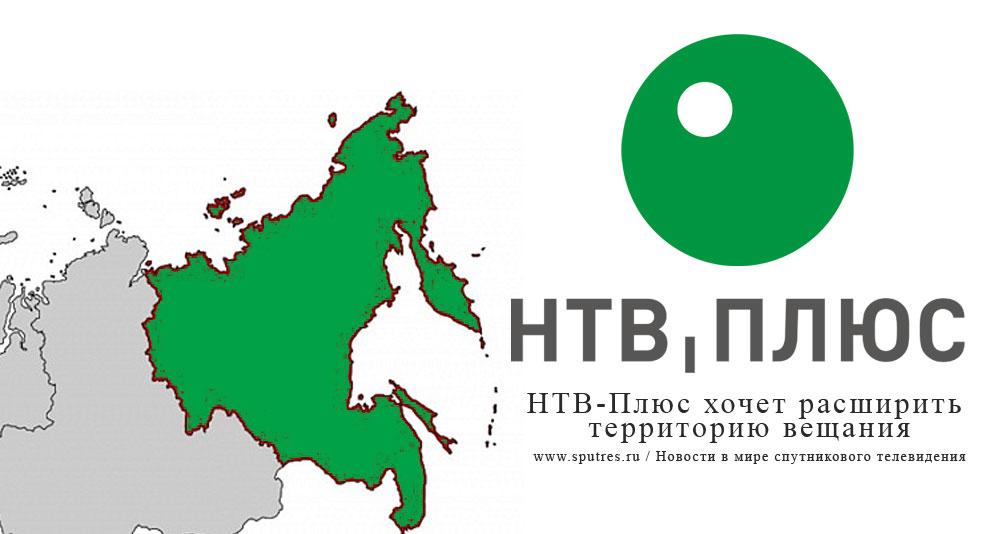 НТВ-Плюс хочет расширить территорию вещания