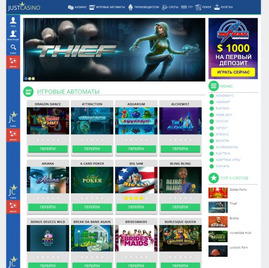 Увлекательное и современнейшее онлайн казино JustCasino без регистрации