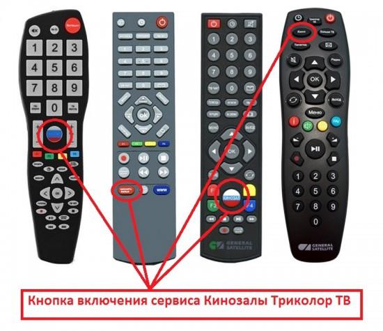 Пользователи могут загрузить фильмы из «Кинозалы «Триколор ТВ»