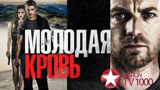 «Молодая кровь» на TV1000 Action