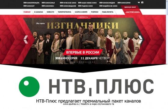 НТВ-Плюс предлагает премиальный пакет каналов