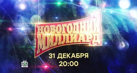 Телеканал НТВ приготовил много сюрпризы