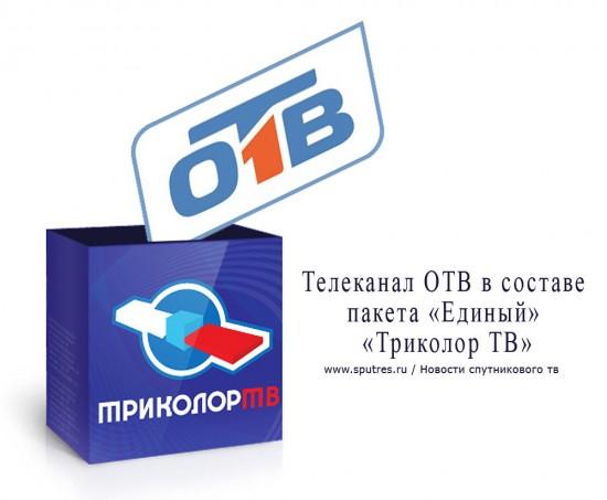 Телеканал ОТВ в составе пакета «Единый» «Триколор ТВ»
