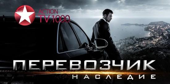 «Перевозчик: наследие» на TV1000 Action