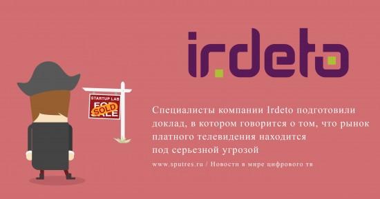 Irdeto объявила об угрозе