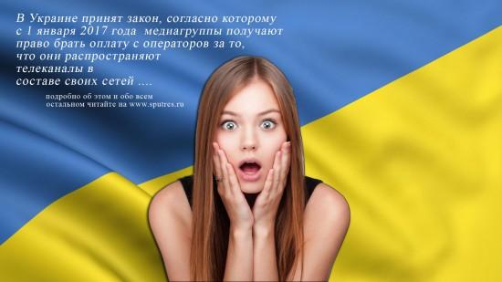 Часть украинских каналов уйдет из пакетов платных провайдеров