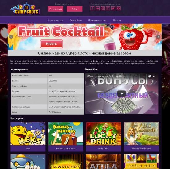 Открылся новый игровой клуб Казино Супер Слотс (Super Slots tv)!