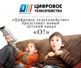 «Цифровое телесемейство» представит новый детский канал