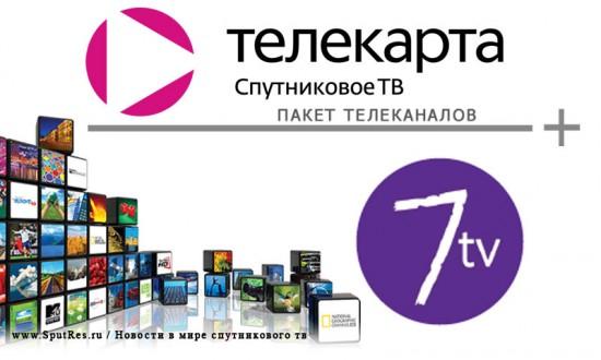 «Телекарта» добавляет новый телеканал