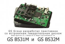 GS Group разработал приставки со встроенным твердотельным диском