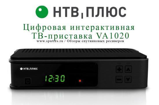 Цифровая интерактивная гибридная приставка VA 1020 – спутниковый ресивер «НТВ-Плюс»