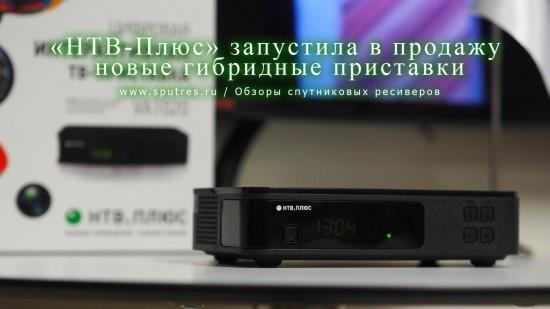«НТВ-Плюс» запустила в продажу новые гибридные приставки