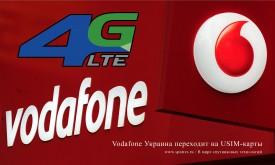 Vodafone Украина переходит на USIM-карты