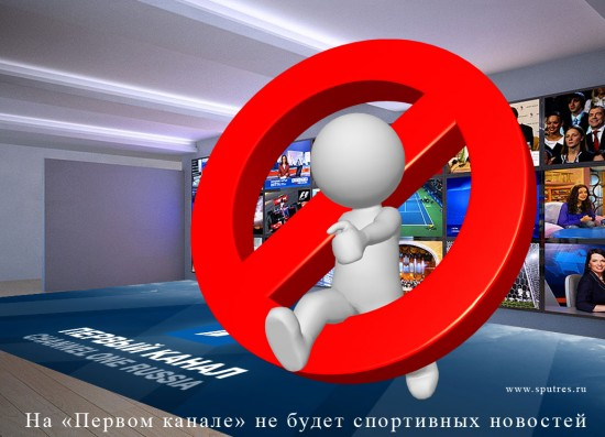 На «Первом канале» не будет спортивных новостей