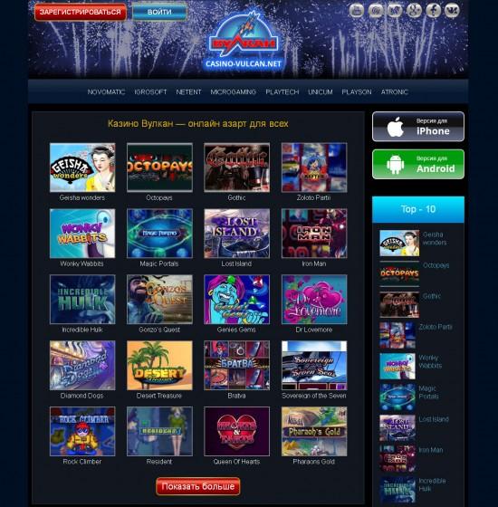 Казино Вулкан — онлайн азарт для всех