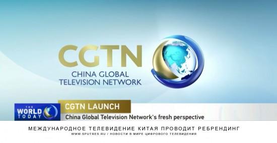 Международное телевидение Китая проводит ребрендинг