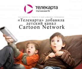 «Телекарта» добавила детский канал Cartoon Network
