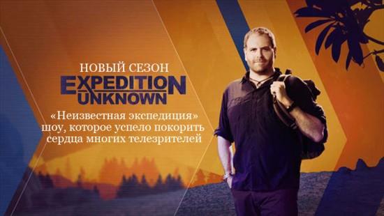 «Неизвестная экспедиция» - шоу, которое успело покорить сердца многих телезрителей