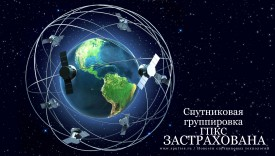 Спутниковая группировка ГПКС застрахована