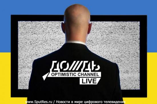 «Дождь» запрещен и на Украине