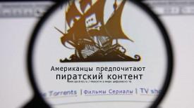 Американцы предпочитают пиратский контент