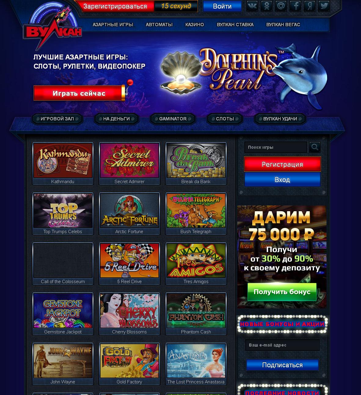 Казино Вулкан Россия – играйте в игровые автоматы бесплатно.