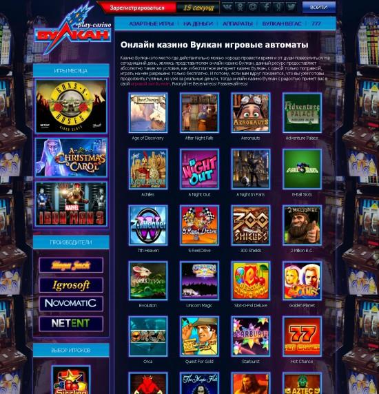 Яркие эмоции в игровом казино вулкан онлайн