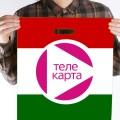 Абоненты «Телекарты» получили подарок от Таджикистана