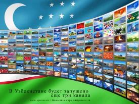 В Узбекистане будет запущено еще три канала