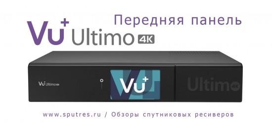 Передняя панель Vu+ Ultimo 4K