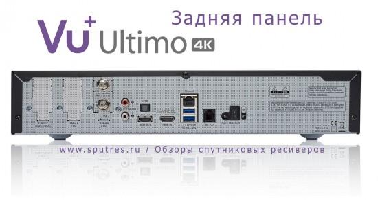 Задняя панель Vu+ Ultimo 4K