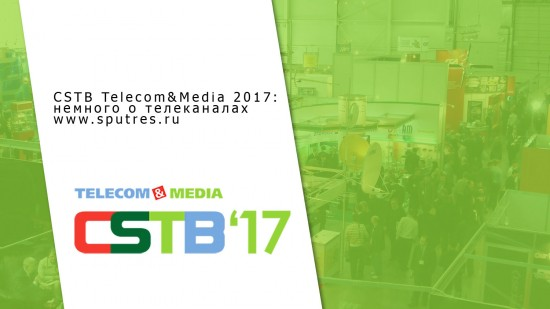 CSTB Telecom&Media 2017: немного о телеканалах