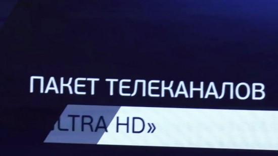 «Триколор ТВ» рассказал о 4К на CSTB-2017