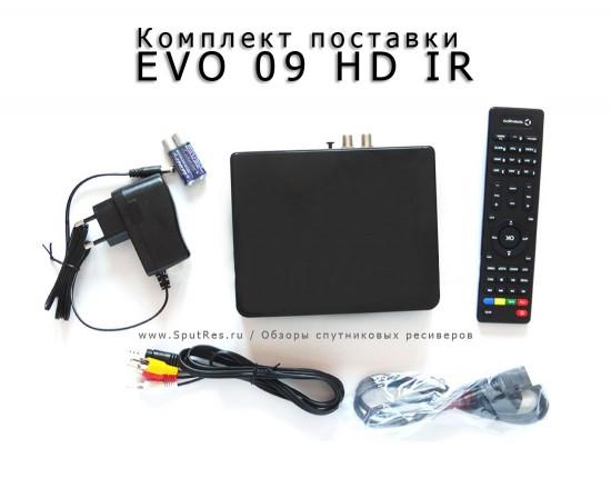 Комплект ресивера EVO 09 HD IR
